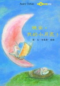 晚安,我的小月亮線上看