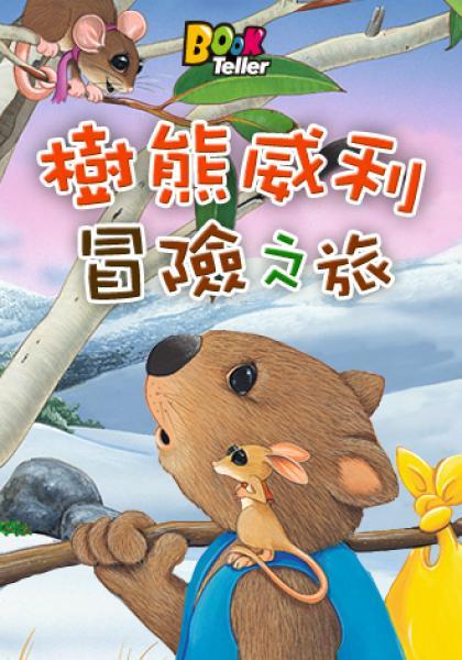 樹熊威利冒險之旅 全集線上看