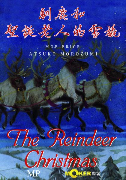 馴鹿和聖誕老人的雪橇線上看