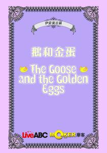 鵝和黃金蛋線上看