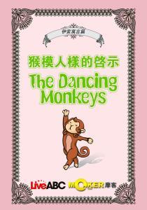 猴模人樣的啟示線上看