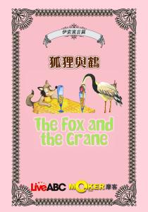 狐狸與鶴線上看