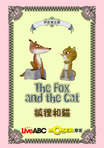 狐狸和貓線上看