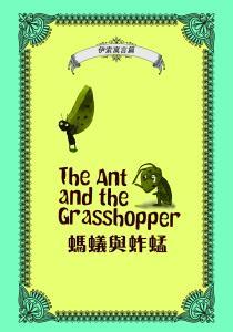 螞蟻和蚱蜢線上看