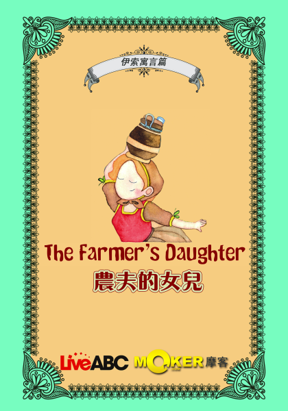 農夫的女兒線上看