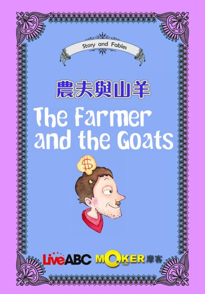 農夫和山羊線上看