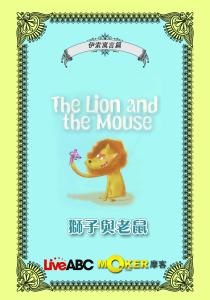 獅子和老鼠線上看