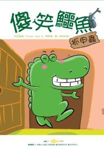 傻笑鱷魚線上看