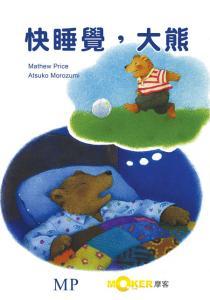 快睡覺,大熊!線上看