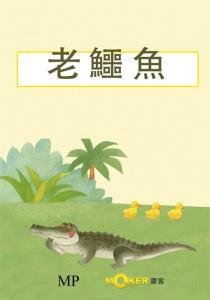 老鱷魚線上看
