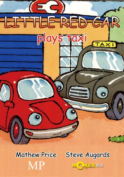 小紅車擔任出租車線上看
