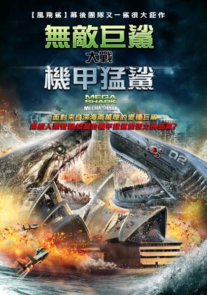 無敵巨鯊大戰機甲猛鯊線上看