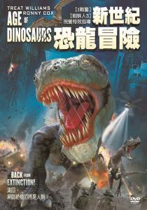 新世紀恐龍冒險線上看