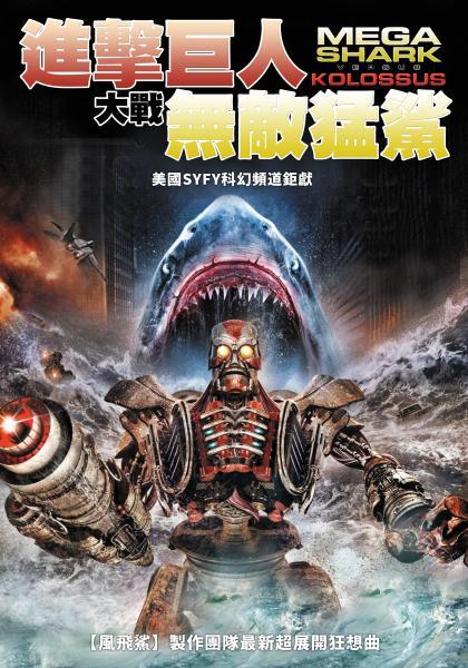 進擊巨人大戰無敵猛鯊線上看