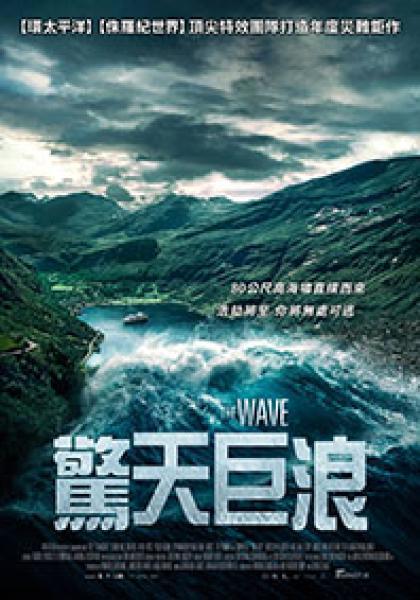 驚天巨浪線上看