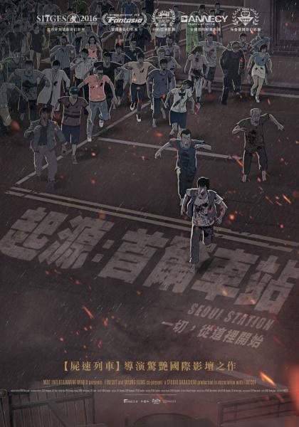 起源:首爾車站線上看