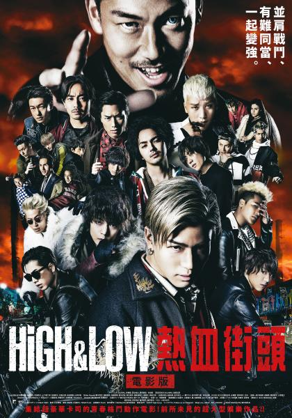 HiGH & LOW熱血街頭電影版線上看
