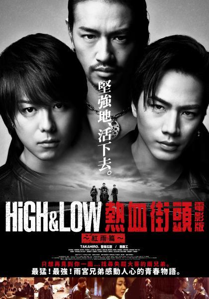 HiGH & LOW熱血街頭電影版:紅雨篇線上看