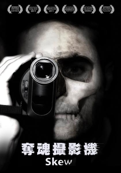 奪魂攝影機線上看