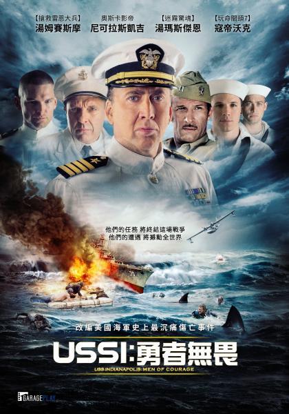 USSI:勇者無畏線上看