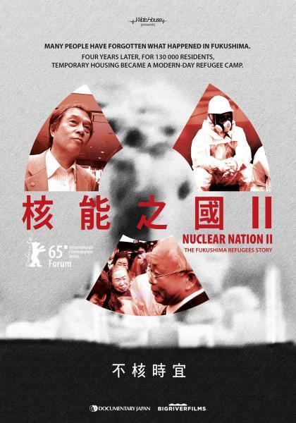 核能之國 II