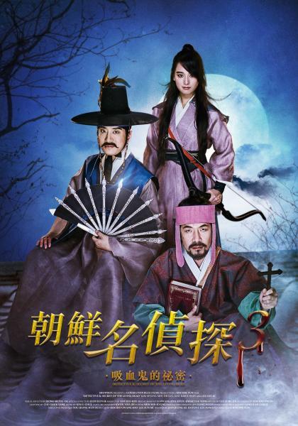 朝鮮名偵探3:吸血鬼的秘密線上看