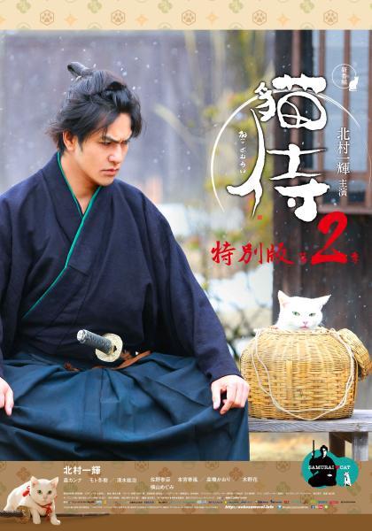 貓侍特別版第二季 特別篇線上看