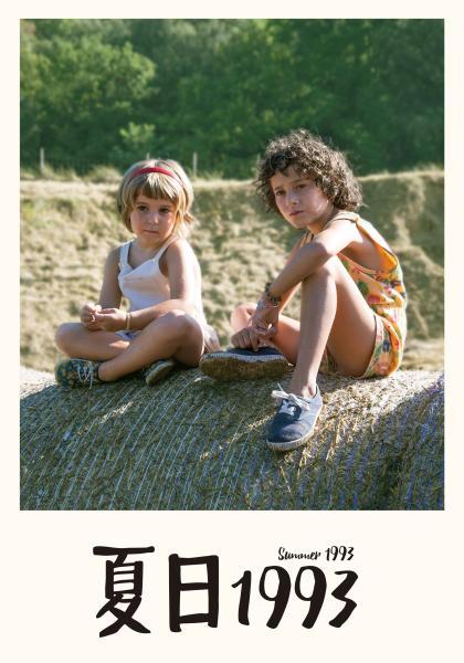 夏日1993