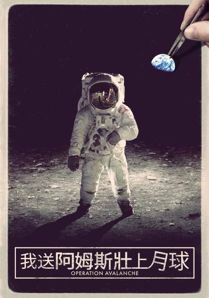 我送阿姆斯壯上月球線上看