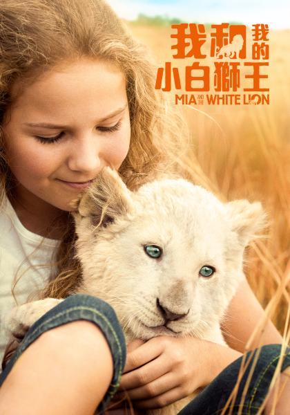 我和我的小白獅王線上看