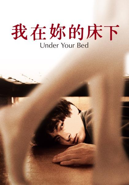 我在妳的床下線上看