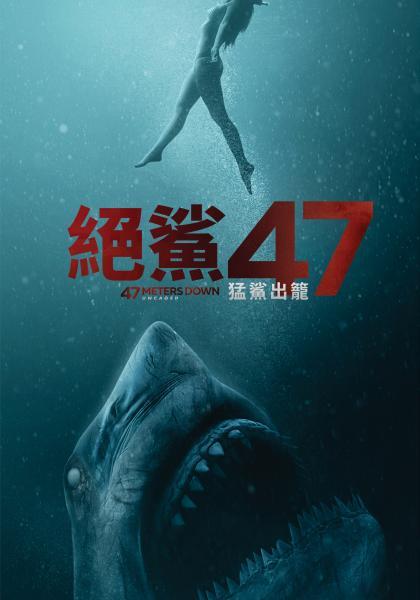 絕鯊47:猛鯊出籠線上看
