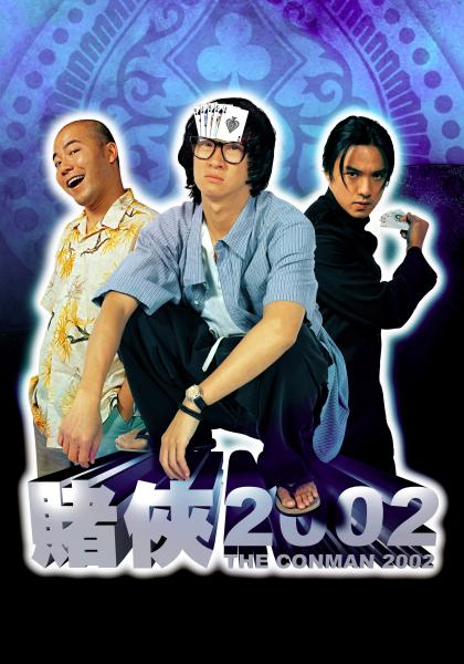 賭俠2002線上看