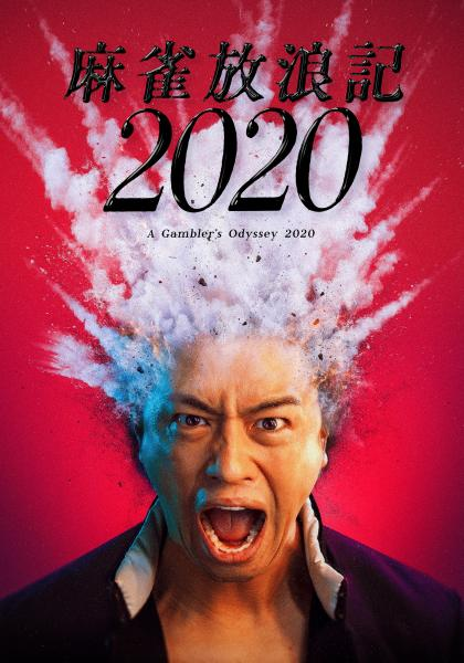 麻雀放浪記2020線上看