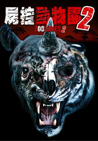 屍控動物園2線上看