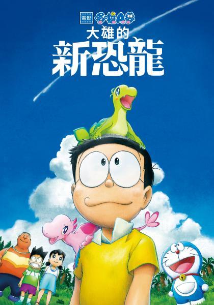 電影哆啦A夢:大雄的新恐龍線上看