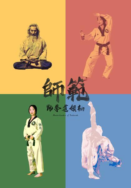 師範:跆拳道領袖線上看