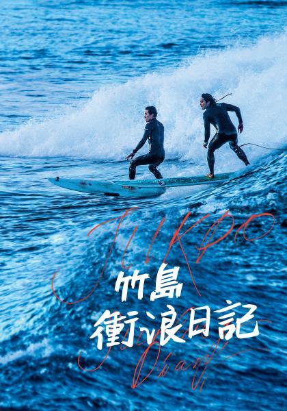 竹島衝浪日記線上看