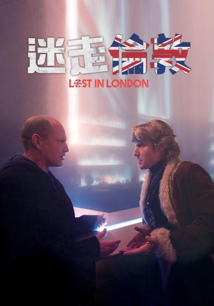 迷走倫敦線上看
