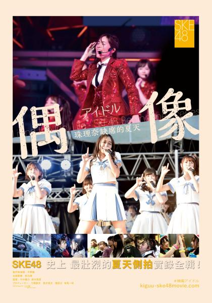 SKE48:偶像 珠理奈缺席的夏天線上看