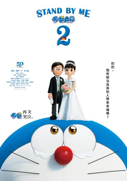 STAND BY ME 哆啦A夢2線上看