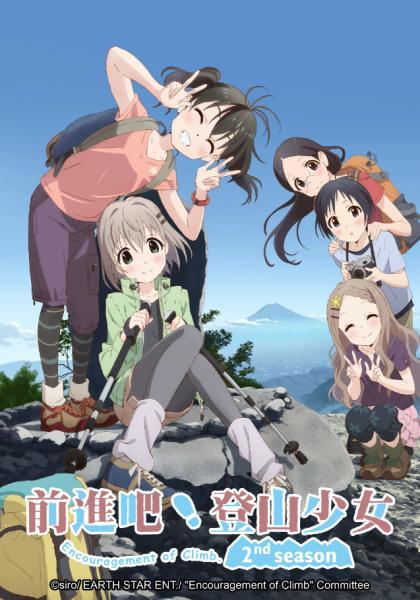 前進吧!登山少女 第二季線上看
