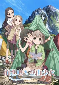 前進吧!登山少女 第1季 07線上看