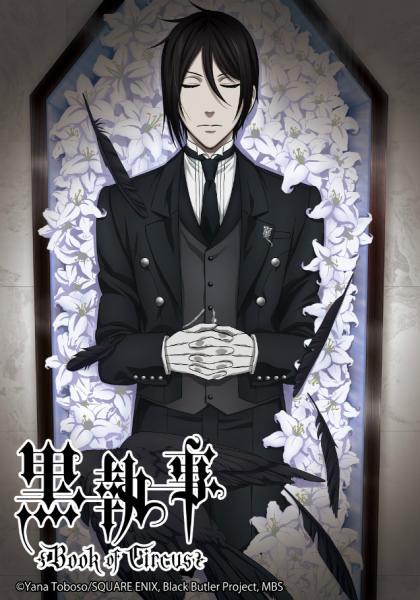 黑執事 幽鬼城殺人事件 Book of Murder 05線上看
