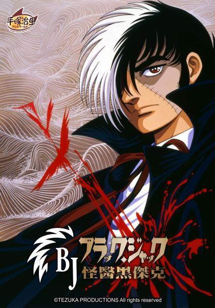 怪醫黑傑克OVA 全集線上看