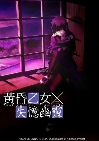黃昏乙女x失憶幽靈 01線上看