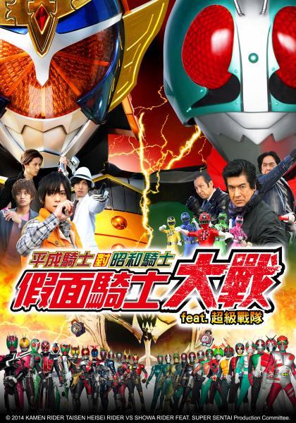 平成騎士對昭和騎士 假面騎士大戰 feat.超級戰隊線上看
