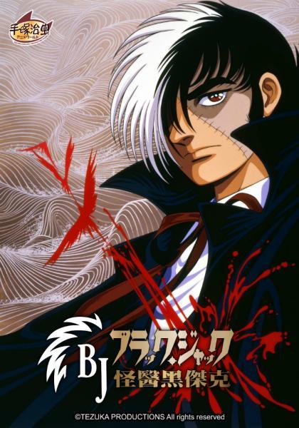 怪醫黑傑克OVA 11線上看