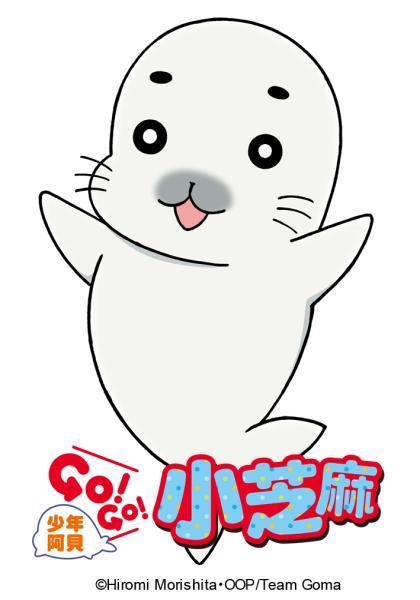 少年阿貝GO!GO!小芝麻 第一季 18線上看