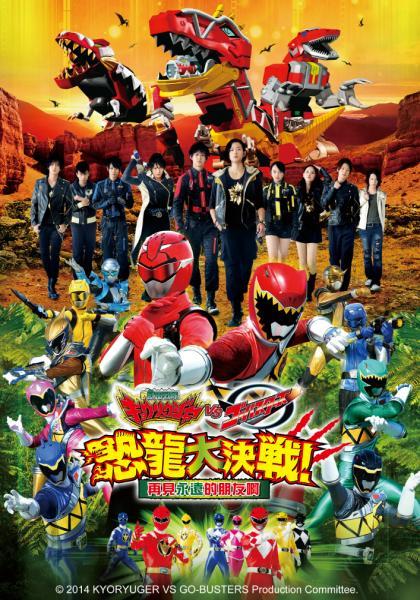 獸電戰隊強龍者 VS Go Busters 恐龍大決戰! 再見永遠的朋友啊(中)線上看
